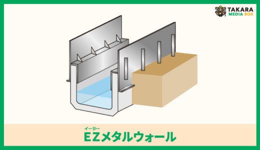 水路のかさ上げは簡単設置の鋼製擁壁|EZメタルウォール