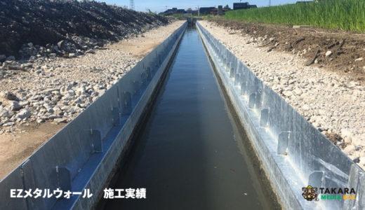 EZメタルウォールの施工事例 農業用水路編