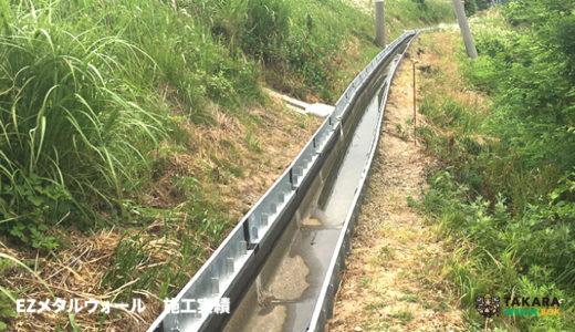 EZメタルウォールの施工事例 法面排水編