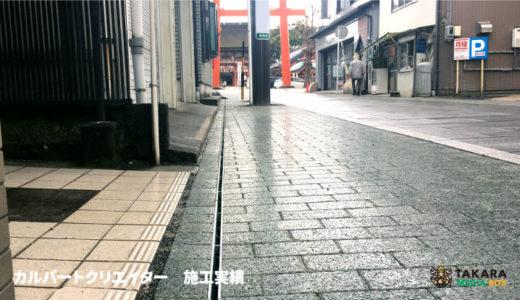 カルバートクリエイターの施工事例 景観向上編