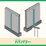 ブロック塀の耐震化に後付け補強支柱|FITパワー