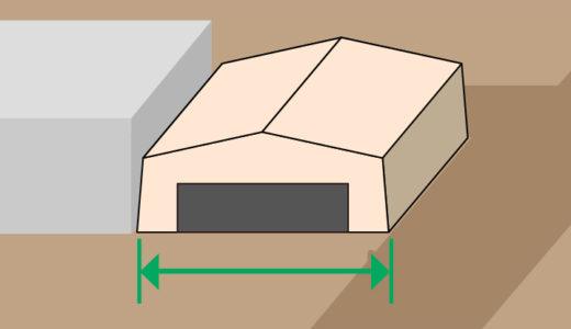 間口が1cmピッチで設定できるテント倉庫