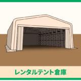 建築確認申請が不要なテント倉庫をレンタルで!|レンタルテント倉庫