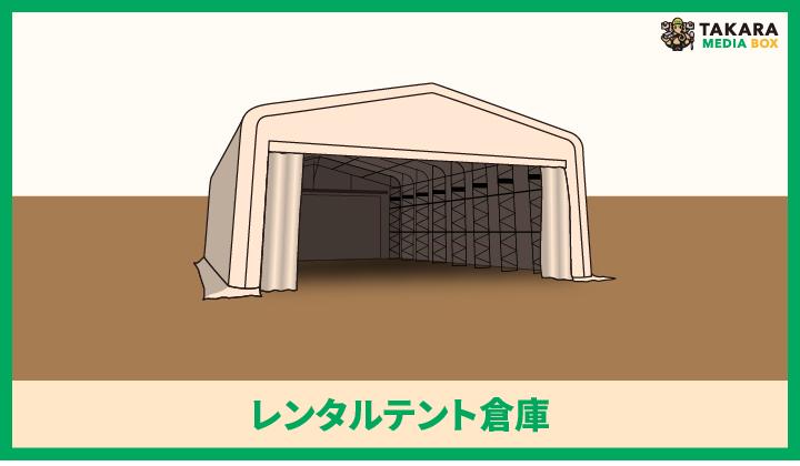 建築確認申請が不要なテント倉庫をレンタルで|レンタルテント倉庫