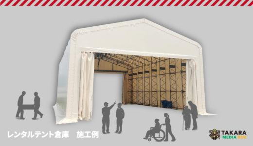 レンタルテント倉庫の施工事例|緊急災害時編