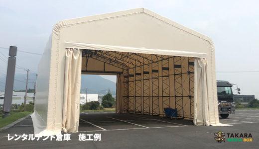 レンタルテント倉庫の建設事例|工場編